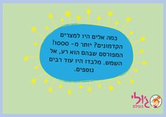 עובדה מעניינת על אלוהיי המצרים הקדמונים..  לעוד עובדות וחידות ישראליות -  www.lettersfromjulie.com 058-5454448