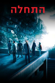 Inception (2010) Online Full Movie