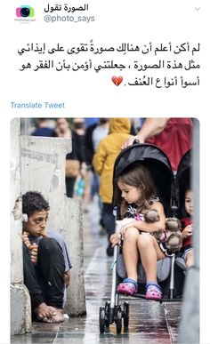The drawing is definitely my drawing, so I hope you will like it … – Nicewords Arabic Funny, Funny Arabic Quotes, Photo Quotes, Picture Quotes, Islamic Quotes On Marriage, Mood Quotes, Life Quotes, Arabic Quotes With Translation, Arabic Poetry