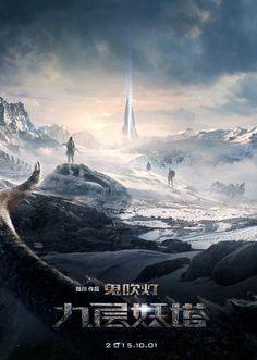 ⓿⓿ 2015 Chinese Action Movies - A-K - China Movies - Hong Kong Movies - Taiwan Movies - 2015 Chinese Action Movie list Fantasy Movies, Sci Fi Movies, Action Movies, Evil Tower, China Movie, Monster Hunt, Hong Kong Movie, 2015 Movies, Movie List
