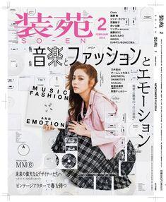 soenongaku Magazine Japan, Japanese Books, Book Design Layout, Photoshoot Inspiration, Magazine Design, Brochure Design, Editorial Design, Music Artists, Cover Design