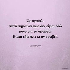 σ αγαπω Greek Love Quotes, Like A Sir, Words Worth, Live Laugh Love, Let Them Talk, Wise Words, Philosophy, Best Quotes, Inspirational Quotes