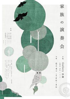 Poster and Flyer (c)Kotaro Chiba - metsä Art direction&design&illustration by Kotaro Chiba Source Yo Music Poster, Poster Art, Kunst Poster, Print Poster, Japan Design, Cover Design, Graphisches Design, 2017 Design, Food Design