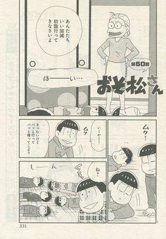 『おそ松さん/60』シタラマサコ 原作:赤塚不二夫