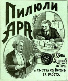 ideas for vintage posters advertising pin up Pin Up Posters, Cool Posters, Vintage Ads, Vintage Posters, Vintage Style, Art Haus, Light Film, Soviet Art, Retro Advertising