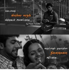 Love Lyrics Quotes, Sad Quotes, Inspirational Quotes, Tamil Songs Lyrics, Song Lyrics, Actors Images, Hd Images, Tamil Kavithaigal, Vijay Actor