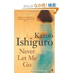 Never Let Me Go / Kazuo Ishiguro  わたしの 大好きな本