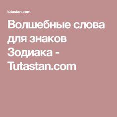 Волшебные слова для знаков Зодиака - Tutastan.com