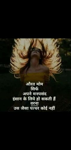 Quotes and Whatsapp Status videos in Hindi, Gujarati, Marathi Good Thoughts Quotes, Girly Attitude Quotes, Love Me Quotes, Jealousy Quotes, Attitude Status, Reality Of Life Quotes, Life Truth Quotes, Myself Quotes Woman, Woman Quotes