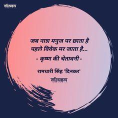 #hindipoem #poetry #ramdharisingh Indian Literature, Poems, Movie Posters, Film Poster, Poetry, Popcorn Posters, Verses, Film Posters, Posters