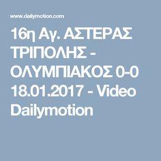 16η Αγ. ΑΣΤΕΡΑΣ ΤΡΙΠΟΛΗΣ - ΟΛΥΜΠΙΑΚΟΣ 0-0 18.01.2017 - Video Dailymotion Fans, Corner