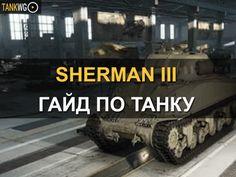 Гайд по британскому СТ V уровня  Sherman III https://tankwg.ru/gayd-po-britanskomu-st-v-urovnya-sherman-iii/  Как известно, Шерманы в world of tanks есть не только в американской ветке, но и в британской. Так, на пятом уровне расположился Sherman III и выглядит он не оченьпривлекательно. Конечно, играть на нем можно, но необходимо хорошо изучить все егосильные и слабые стороны. Содержание ТТХ Sherman III Бронирование Вооружение Оборудование для Sherman III Обучение экипажа […]