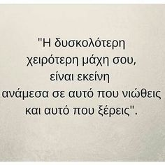 Quotes greek crazy new Ideas Greek Quotes, Wise Quotes, Happy Quotes, Funny Quotes, Inspirational Quotes, The Words, Greek Words, New Adventure Quotes, Clever Quotes