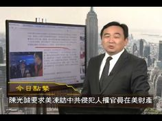 《今日点击》 陈光诚:美应冻结中共侵犯人权官员在美财产 (2013/10/24)