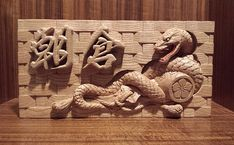 彫刻の表札