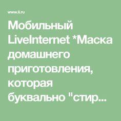 """Мобильный LiveInternet *Маска домашнего приготовления, которая буквально """"стирает"""" морщины!   Radugina - Склад идей по рукоделию, кулинарии, уходу за собой, а так же просто мысли, настроения, хвасты и др.  """