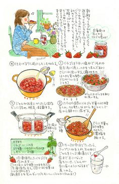 川上真理子イチゴジャムレシピ Japanese Handwriting, Sweets Recipes, Cooking Recipes, Recipe Drawing, Planner Doodles, Food Poster Design, Food Sketch, Japanese Illustration, Food Drawing