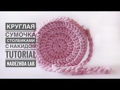 Круглая сумочка столбиками с накидом без шва. Вязание из трикотажной пряжи - YouTube