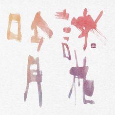 詠花吟月 禅語 禅書 書道作品 zen zenwords calligraphy