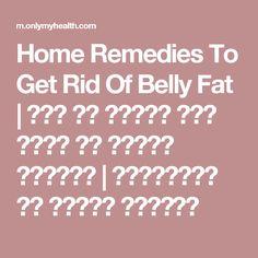 Home Remedies To Get Rid Of Belly Fat | पेट की चर्बी दूर करने के घरेलू नुस्खे | रोजमर्रा के घरेलू नुस्खे