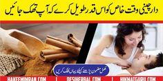 Sarat Anzal (Premature Ejaculation) Ka Elaj long Sex time