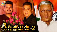 OFFICIAL! Shankar, Kamal Hassan join for Indian 2 | Latest Tamil Cinema NewsThe Bigg Boss host added a considerable huge number to his fan following and will next be seen in Indian 2, the sequel to the 1996 blockbuster under .... Check more at http://tamil.swengen.com/official-shankar-kamal-hassan-join-for-indian-2-latest-tamil-cinema-news/