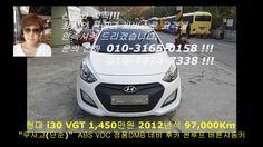 중고차 구매 시승 현대 i30 VGT 1,450만원 2012년식 97,000Km Used Car Korea(장안평:중고차시세/취등...