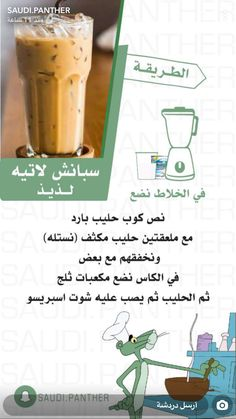 Coffee Drink Recipes, Drinks Alcohol Recipes, Coffee Drinks, Healthy Starbucks Drinks, Starbucks Recipes, Latte Recipe, Cafe Food, Healthy Juices, Arabic Food