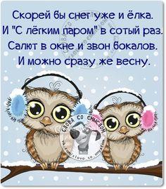 Прикольные фразочки в картинках про Наступающий Новый год (25 штук) » RadioNetPlus.ru развлекательный портал