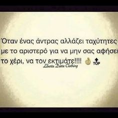 Image about love in Greek quotes by To the moon and never back Love You So Much, How Are You Feeling, My Love, Greek Words, Boy Quotes, Greek Quotes, Amazing Quotes, Relationship Quotes, Tattoo Quotes