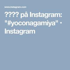 """永宮陽子 på Instagram: """"#yoconagamiya"""" • Instagram"""