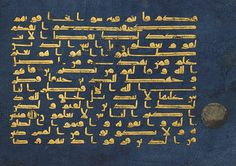 Folio from the Blue Qur'an, late 9th–early 10th century