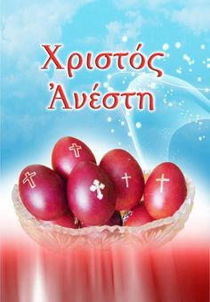 Orthodox Easter, Greek Easter, Christ Is Risen, Easter Quotes, Easter Wishes, Russian Orthodox, Easter Projects, Kirchen, Happy Easter