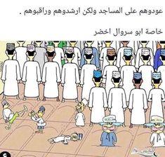 Funny Photo Memes, Crazy Funny Memes, Really Funny Memes, Wtf Funny, Funny Photos, Funny Jokes, Funny Stuff, Arabic Jokes, Arabic Funny