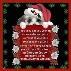 ΕΥΧΕΣ Merry Christmas Baby, Christmas Words, Christmas Love, Christmas Angels, Christmas Greetings, Christmas And New Year, Christmas Holidays, Xmas, Christmas Ornaments