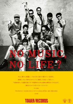 東京スカパラダイスオーケストラ  <2010年3月-4月>