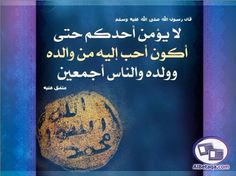 صل اللهم على سيدنا محمد وعلى ال محمدوصحبه