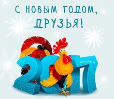 Happy new year  Вас всех с Новым Годом)  Всего самого наилучшего в новом году.  🎄💰🎁  #новыйгод #мтс #wowmoscow #florida #usa #usa🇺🇸 #happy #праздник #2017 #перемещение #праздниккнамприходит #кокакола #cocacola #всебудетхорошо #счастье #tampa #orlando #russia #newyork #happynewyear