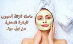 هل تبحث عن ماسك لازالة الحبوب للبشرة الدهنية من اول مرة في هذا المقال ستجدين الحل لعلاج و لازالة الحبوب بشكل نهائي فقط باستعمال طر Sleep Eye Mask Beauty Mask