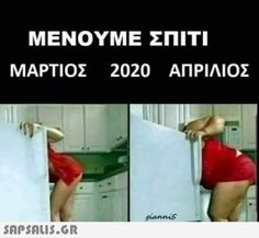 Funny Quotes, Funny Memes, Funny Greek, Fails, Crying, Funny Pictures, Lol, Words, Humor