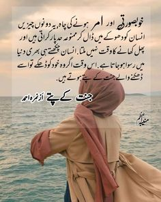 Poetry Quotes In Urdu, Music Quotes, Quotations, Urdu Quotes, Romantic Novels To Read, Psychology Fun Facts, Quotes From Novels, Urdu Novels, Fiction Novels
