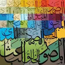 Hasil gambar untuk 99 names of allah art
