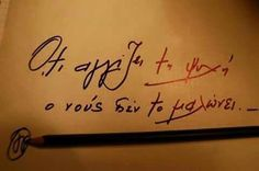 Old Quotes, Greek Quotes, Lyric Quotes, Life Quotes, Favorite Quotes, Best Quotes, Graffiti Quotes, Greek Words, Words Worth