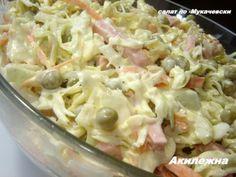 Акилежна: Салат по -Мукачевски