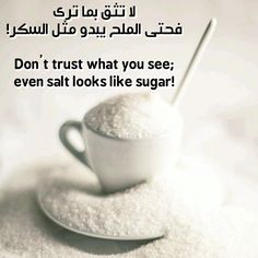 Don't trust what you see; even salt looks like sugar!