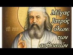 Byzantine Icons, Einstein, Youtube, Youtubers