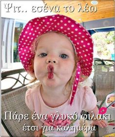 Night Pictures, Greek Quotes, Its A Wonderful Life, Funny Babies, Kids And Parenting, Funny Photos, Good Morning, Hug, Diy And Crafts