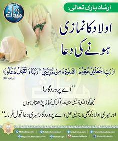 ا Duaa Islam, Islam Hadith, Allah Islam, Islam Quran, Islamic Teachings, Islamic Dua, Prayer Verses, Quran Verses, Life Lesson Quotes