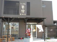 豊見城、豊崎TOMITONの近くにある「そば処 玉屋 豊崎店」