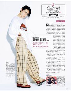 美的 6月号 Japanese Kids, Best Duos, Fashion Beauty, Mens Fashion, Light Of My Life, Top Coat, Ulzzang, Actors & Actresses, Singer